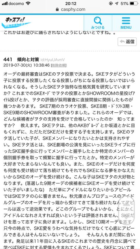 【悲報】SKEヲタのおじさん、アイドルを目指す10代の女子のオーディション掲示板に乱入して気持ち悪い長文を書きまくってキモがられるwww