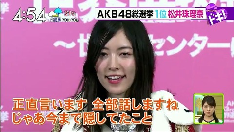 【2018年度】AKB48G関連の最大の名言ってなんや?【流行語大賞】