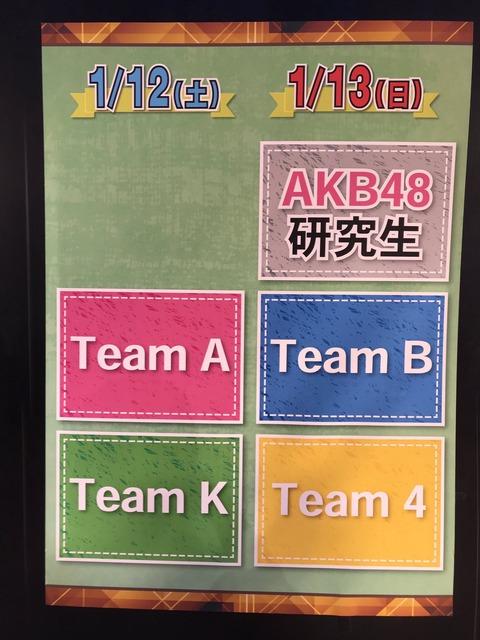 【AKB48】新春TDCコンサートキタ━━━(゚∀゚)━━━!!【1/12~17】