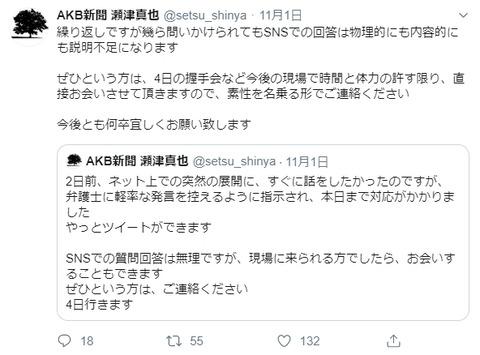 【正論】Twitter「AKB新聞の瀬津さん、今までずっとあの写メ会の写真が証拠に使われた事は怒らないんだね」【NGT48暴行事件】
