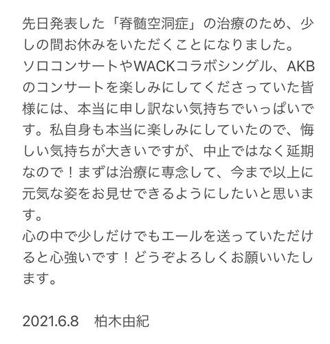 【AKB48】柏木由紀、「脊髄空洞症」の治療の為休養