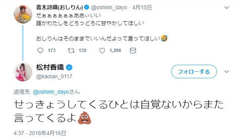 【SKE48】松村香織「せっきょうしてくるひとは自覚ないからまた言ってくるよ」