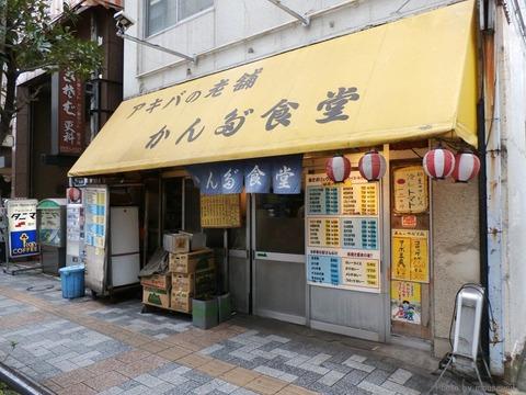 【悲報】秋葉原AKB48劇場前の「かんだ食堂」閉店のお知らせ