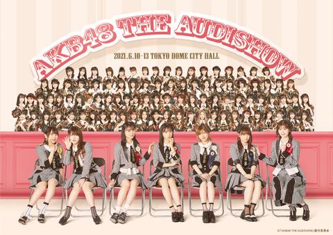 【悲報】AKB48 AUDISHOW始まるのに全く話題にならない