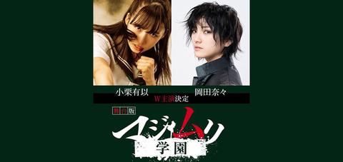 【朗報】舞台マジムリ学園12公演中11公演完売!!!【AKB48】