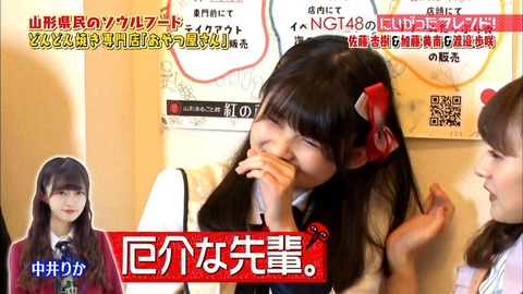 【NGT48】にいがったフレンドを見たけど2期生の渡邉歩咲ちゃんが可愛かった