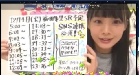 【驚愕】STU48福田朱里のSHOWROOM配信時間が凄過ぎる!