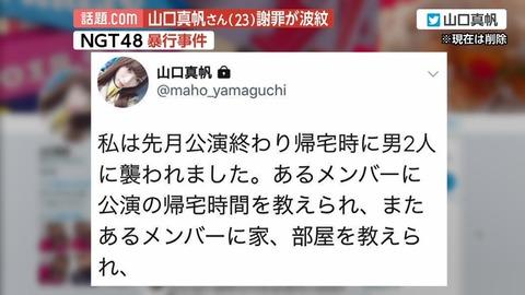 【NGT48暴行事件】怪しいメンバーがテレビに出ればネット大炎上でクレーム殺到、主要スポンサーは次々に撤退…