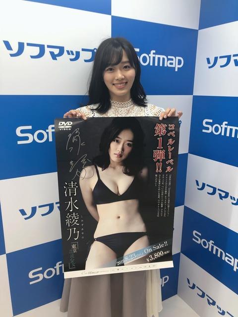 【元AKB48】清水綾乃さん(梅田綾乃)がソフマップ!!!