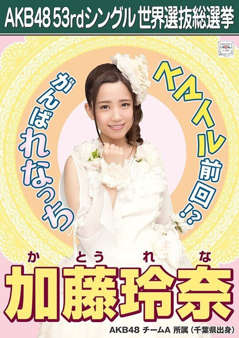 【AKB48】加藤玲奈「初心の心を。という意味で初出馬の時のポスターをそのまま再現しました!」【総選挙】