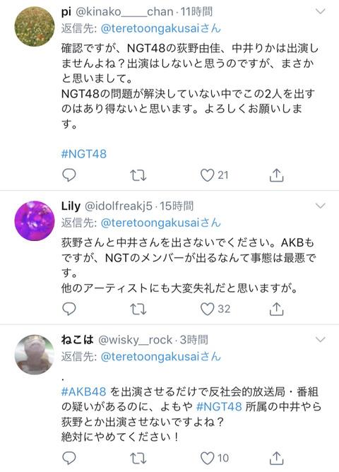 【悲報】AKB48出演でテレ東音楽祭のツイート、大荒れwww