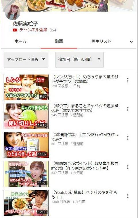 【悲報】元SKE48佐藤実絵子さんのyoutubeチャンネル、絶望的に伸びないwww