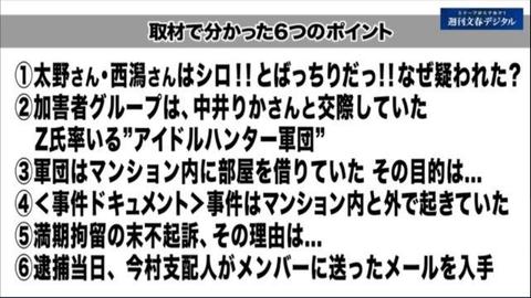 【NGT48暴行事件】住宅情報サイトが運営と文春の言い分の問題点の核心へ迫る記事を掲載
