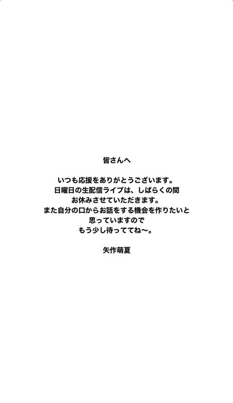【元AKB48】矢作萌夏が配信ライブを休止、何があった?