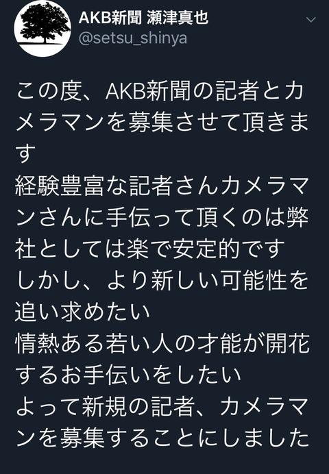 【朗報】AKB48新聞が記者とカメラマンの募集してるぞ!お前ら急げ!