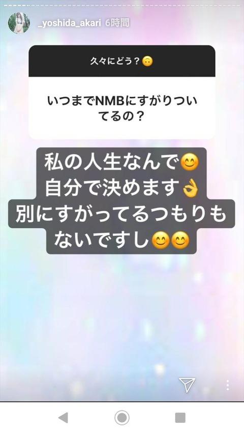 【NMB48】吉田朱里がアンチにブチギレ!「私はNMBにすがってない!」「YoutubeやユニットはNMBの為にやっている!」