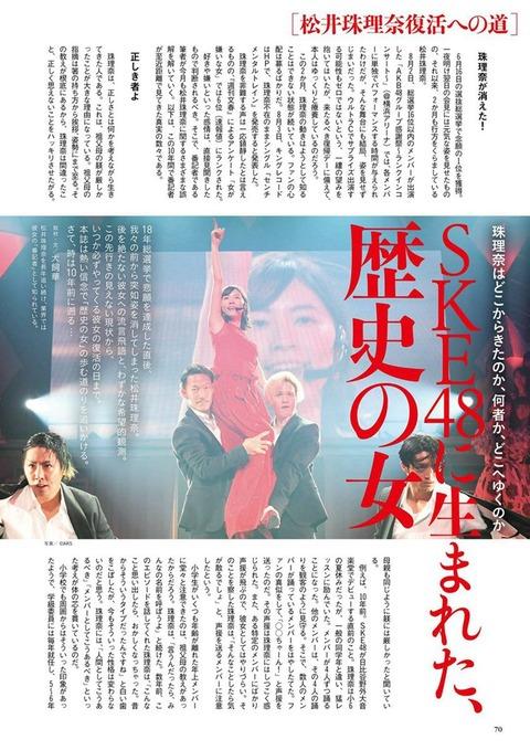 【SKE48】松井珠理奈「AKB48の絶对的なセンタ—に自分がなりたい」