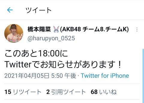 【AKB48】橋本陽菜さんからお知らせ!→課金イベントでしたw