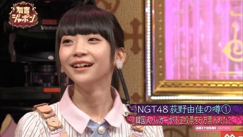 【NGT48】荻野由佳の速報5万票って結局何だったの?