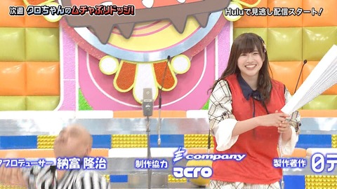 【AKBINGO】あかりん、キモヲタを撃退!一発KOwwwwww【AKB48・佐藤朱】