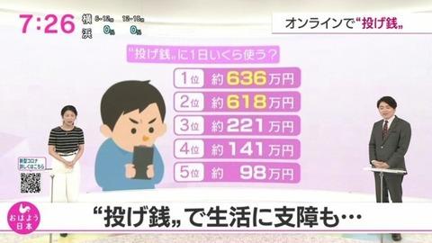 【闇深】貧困ドルオタ、投げ銭しすぎて生活苦、NHKで報道www
