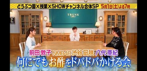 【朗報】元AKB48前田敦子とNMB48渋谷凪咲が日テレ特番で初対面&初共演!