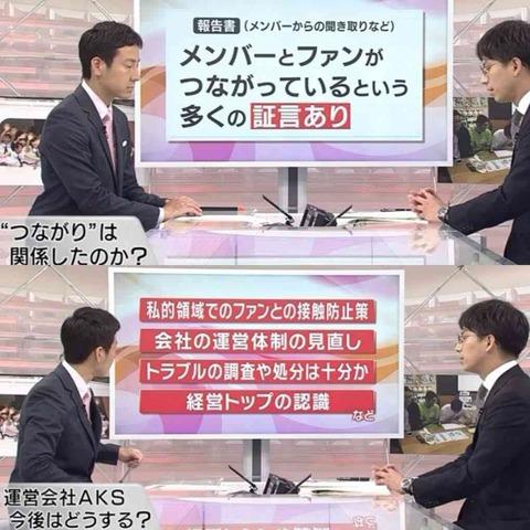 【悲報】AKB48全国ツアー、48G本拠地で新潟だけスルーwww