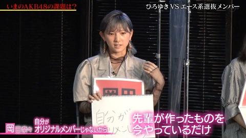 【悲報】岡田奈々「AKB48の良さがわからない」