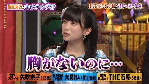 【AKB48G】貧乳として生まれてきたことを嘆いてそうなメンバー