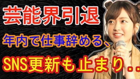 【元NMB48】須藤凜々花、仕事がなくて引退せざるを得ない状況だった「哲学をバカにしたツケ」