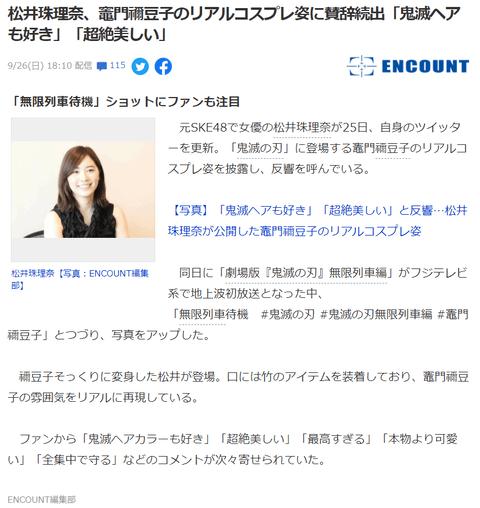 元SKE48で女優の松井珠理奈さんの竈門禰豆子コスプレ姿に賛辞続出「鬼滅ヘアも好き」「超絶美しい」
