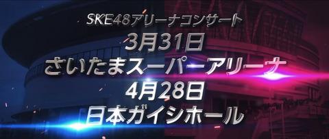 【朗報】SKE48が4月28日、日本ガイシホールにて単独コンサート開催決定!!!