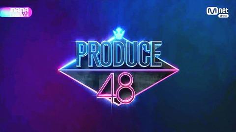【AKB48G】「PRODUCE48」第2回投票ランキングをご覧ください