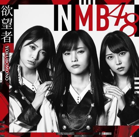 【NMB48】18thシングルC/Wに吉田朱里ソロ曲「Thinking time」収録!【欲望者】