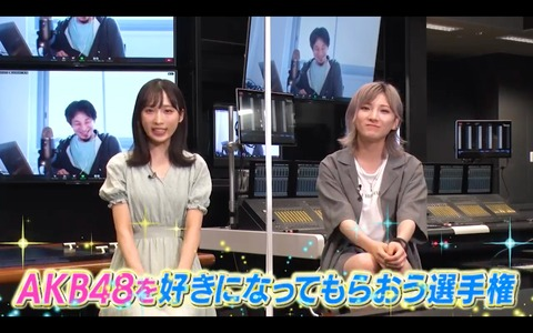【悲報】今週の「乃木坂に、越されました」がめちゃくちゃつまらない【#AKB48の大逆襲】