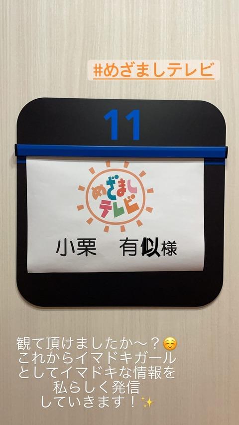【悲報】AKB48小栗有以さん、日テレに続きフジテレビでも名前を間違えられてしまうwwwwww
