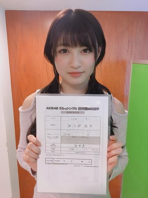 【HKT48】神志那結衣「もう去年と同じ思いをしたくない。目標順位は45位です。」