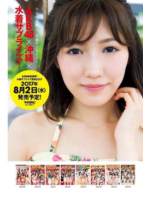 【AKB48総選挙】水着サプライズ、まゆゆのカットが先行公開!【渡辺麻友】