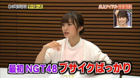 【NGT48】中井りか「いままでいなかったから非常織とか、じゃあ裸で歩くのが常識だったらそうするの?」