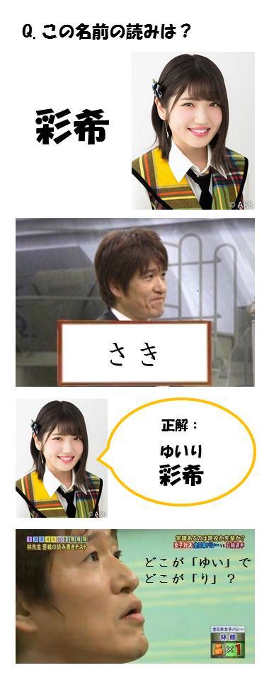 【AKB48G】初見では絶対に読めないメンバーの名前と言えば
