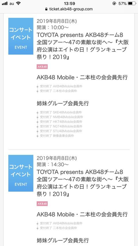 【悲報】ワイ、エイトの日の申し込みを忘れる…【AKB48・チーム8】