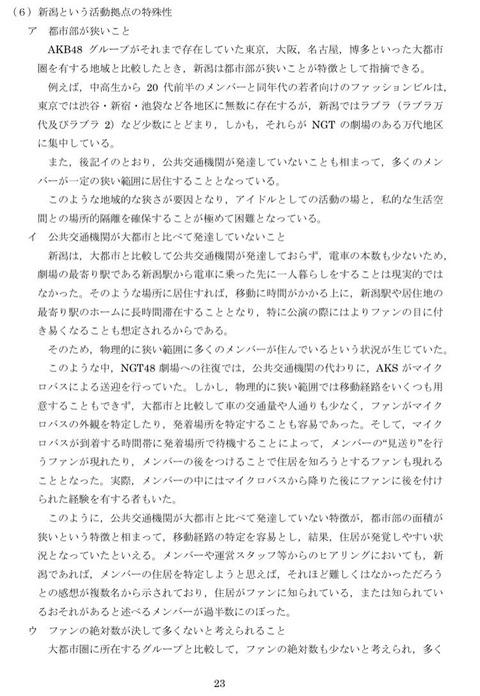【悲報】NGT48暴行事件、第三者委員会「新潟県が悪い」
