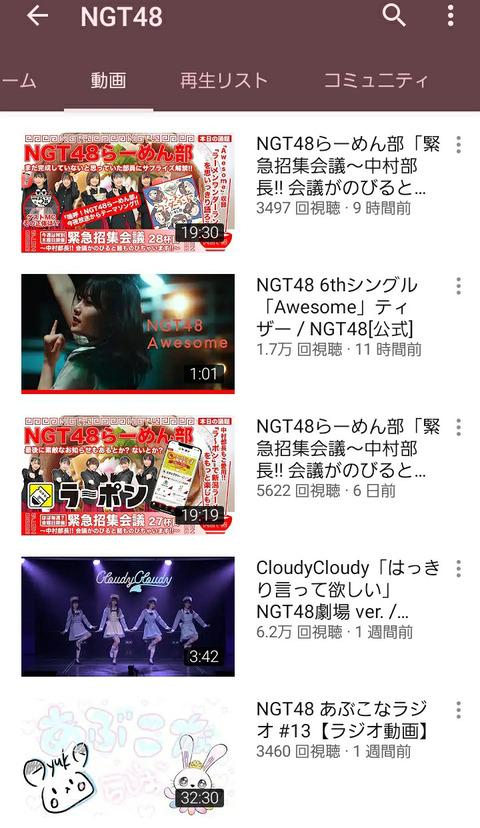 【悲報】NGT48の新曲MVが公開から12時間で1.6万回の大爆死