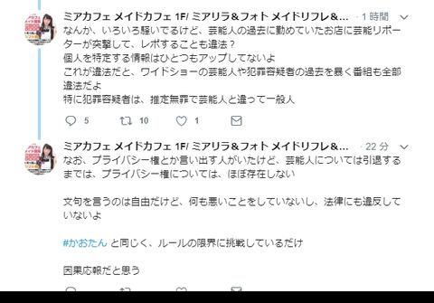 【悲報】SKE48松村香織さんが働いていたメイドカフェの店長,卒業ニュースに便乗して履歴書に書かれている ...