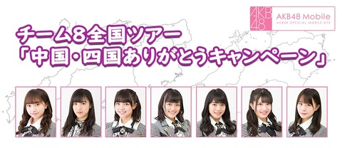 【AKB48】糞運営「チーム8の中国四国のツアーは集客不安だなあ…せや!」