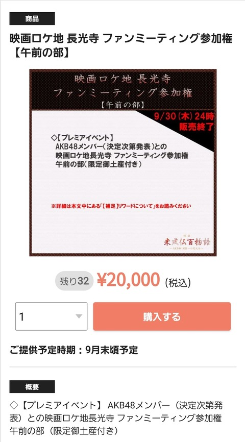 【悲報】AKB48のメンバー参加ファンミーティングがガチで売れてない・・・