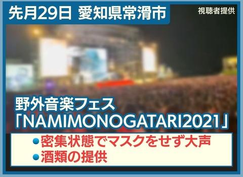 【悲報】須田さんが常滑市の「NAMIMONOGATARI2021」にノーマスクで観客として参加して大炎上