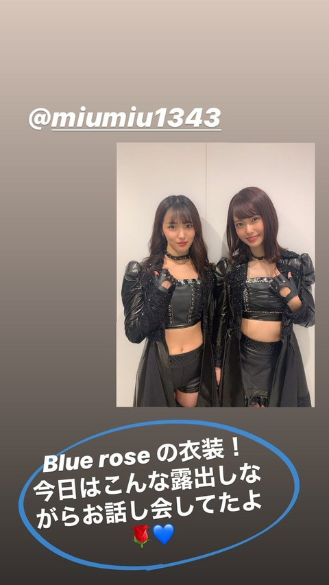 【画像あり】AKB48小田えりな「今日はこんな露出しながらお話し会してたよ」