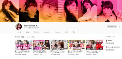 【AKB48G】ユーチューバー最新人気ランキング、吉田朱里ぶっちぎり1位!!