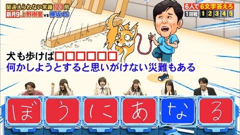【悲報】ネプリーグで欅坂46のメンバーが卑猥な放送事故wwwww